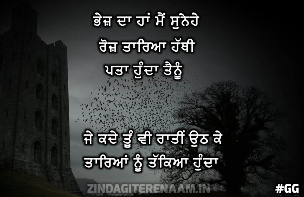 Punjabi sad shayari true || Bhej da haan me sunehe roj tareyaan de hathi pata hunda tainu je kade tu v raati uth ke tareyaan nu takeyaa hunda