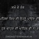 Sameh de rang || Punjabi true lines on love