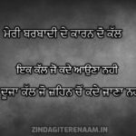 Barbadi de do kal || True sad shayari