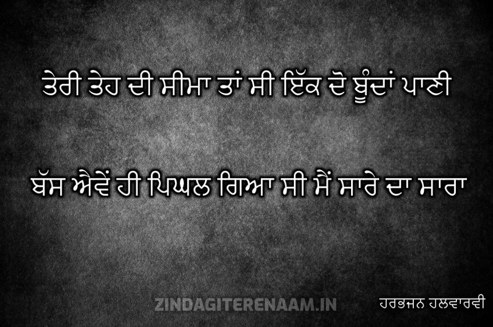 Punjabi shayari sad || Teri teh di seema c ik do boondaa pani me eve hi pigal gya c saare da saara