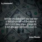 Paisa || Punjabi status on paisa