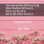 tera aashq || Punjabi love shayari
