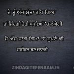 Je Tu Ajh Suta Reh Gya || Motivational Shayari