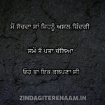 Me sochda sa jihnu || Punjabi status 2 lines on life