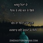 Dil De Kandhe || Punjabi Shayari Sad Images