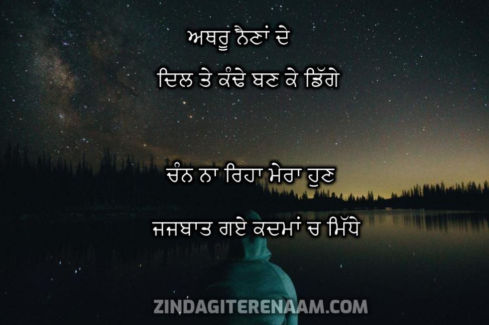 Punjabi very sad || athroo naina de dil te kande banke digge chann na reha mera hun jajjbaat gaye kadmaa ch midhe