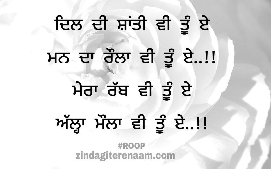 Punjabi shayari images. True love shayari. Shayari images. Love shayari status.