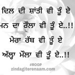 Mera rabb tu e || Punjabi shayari || shayari images || true love