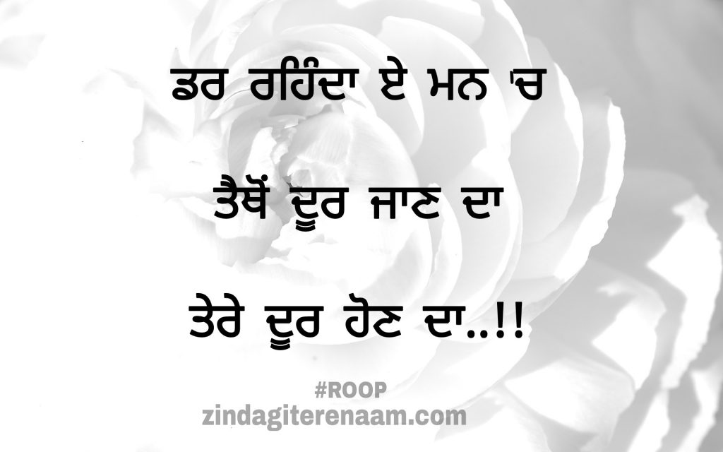 Punjabi shayari images. Sad shayari images. True love shayari. Sacha pyar. Shayari status.Darr rehnda e mann ch Tethon door jaan da Tere door hon da.!!