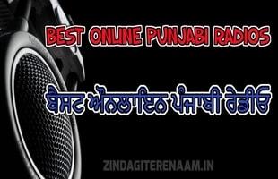 Best Online Punjabi radios || Listen 24 hours radio songs