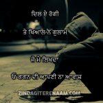 Dil E Rogi || Sad Shayar...