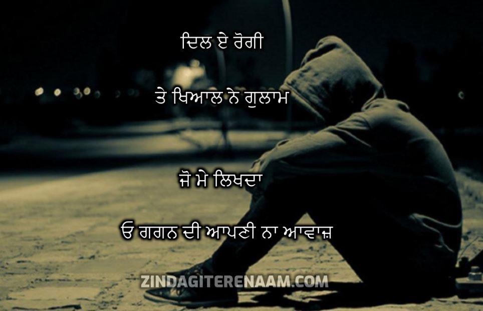 Sad Punjabi SHayar || dil e rogi te kyaal ne gulaam jo me likhda gagan di apni naa awaaz. ਦਿਲ ਏ ਰੋਗੀ