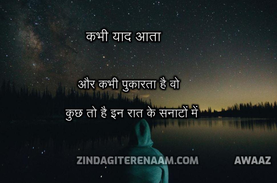 kabhi yaad aata aur kabhi pukaarta hai wo kuchh to hai in raat ke sanaatton me    Hindi heat touching