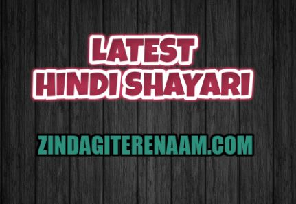 Latest hindi shayari || Zindagi tere naam || Latest and daily updated shayaris