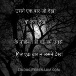 Fir Usne Ek Baar || Hindi shayari Image