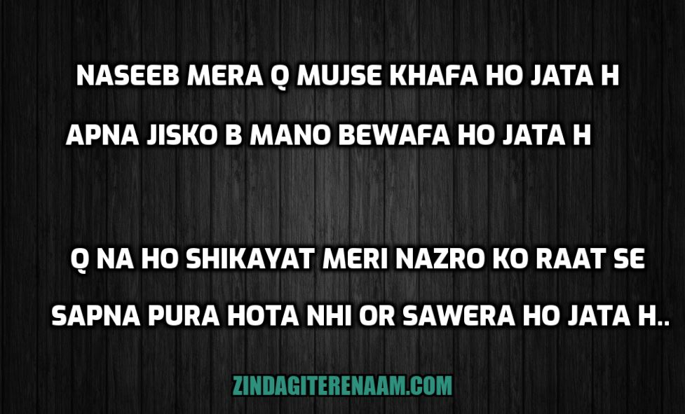 Naseeb Mera q || Top 10 sad hindi shayaris of January