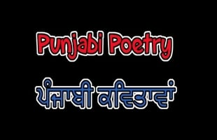 Punjabi Poetry || Zindagi tere naam || Punjabi kavita and poetry