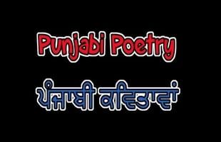 Punjabi Poetry || Zindagi tere naam || Punjabi kavita and poetry