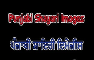 Punjabi shayari Images || Zindagi terenaam || Punjabi best images in shayari and status