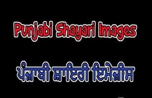 Punjabi shayari Images || Zindagi terenaam || Punjabi best images in shayari and status