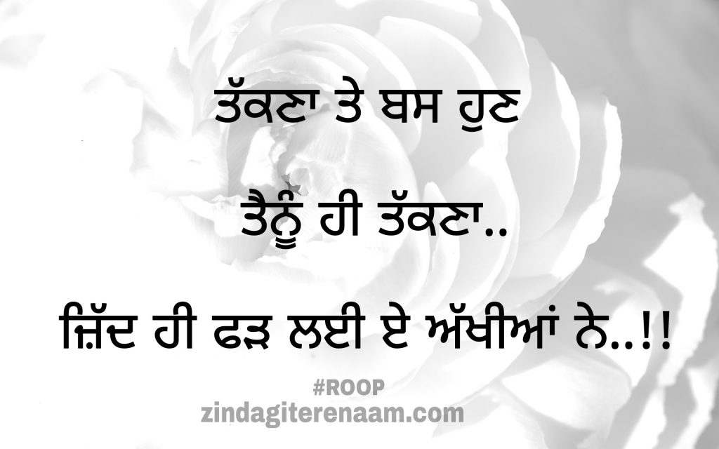 Punjabi shayari images. True love shayari. Best shayari images. Sacha pyar shayari images.