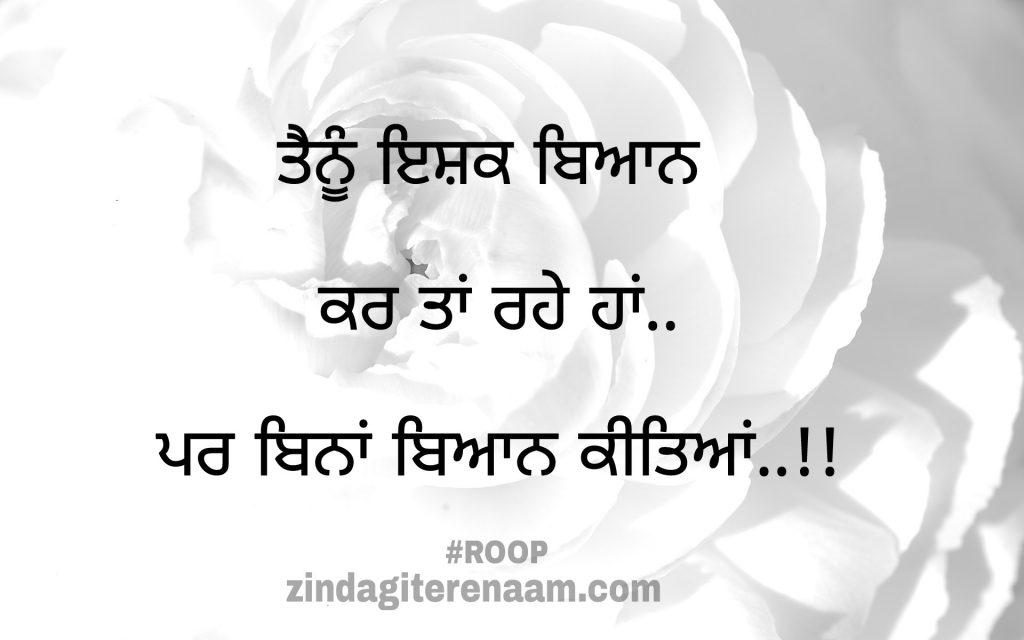 True lines about love. Best shayari images. Shayari status. Punjabi shayari images.