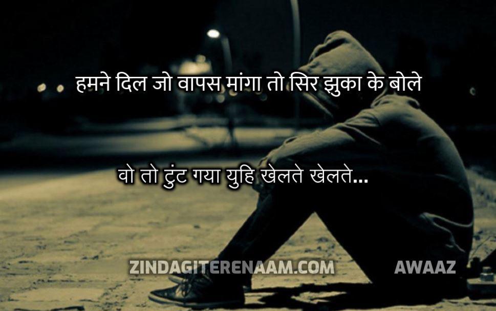 heart broken hindi || hamane dil jo vaapas maanga to sir jhuka ke bole, vo to tunt gaya yuhi khelate khelate…