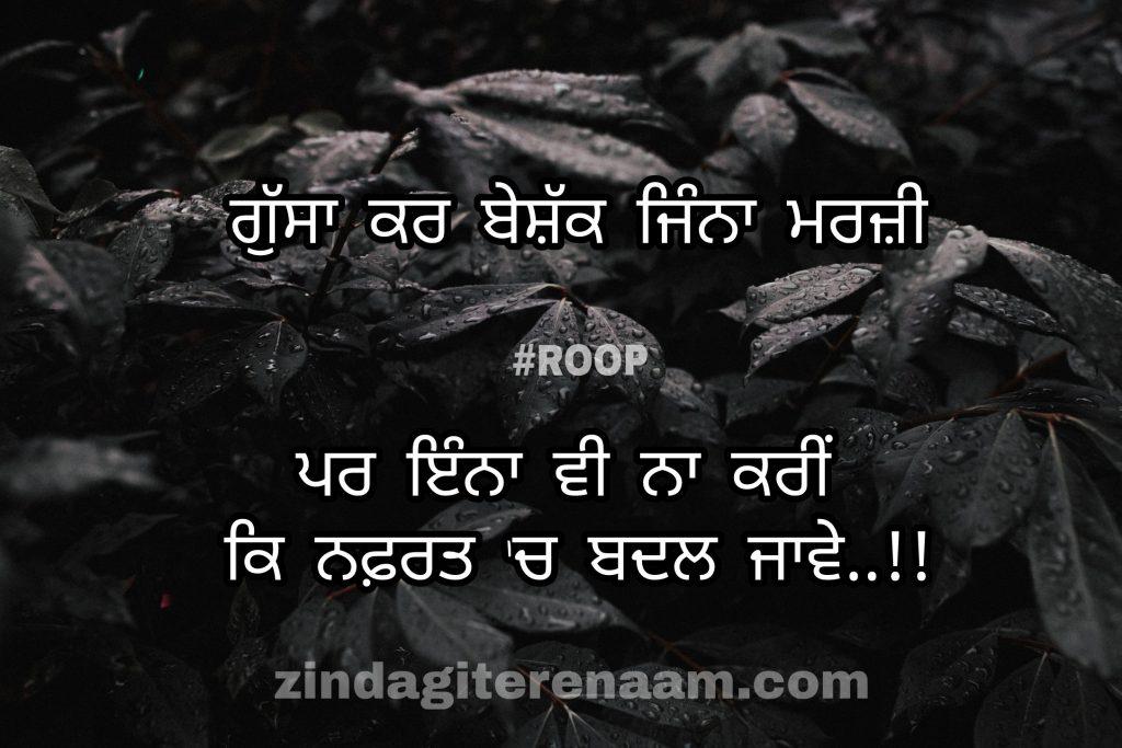 Punjabi sad shayari images. Sad but true shayari images. True love quotes. True love shayari images. Gussa kar beshaq jinna marzi Par enna vi Na Kari ke nafrat ch badal jawe..!!