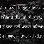 Dass pyar kitta ta ki kitta || sachi shayari || Punjabi shayari images