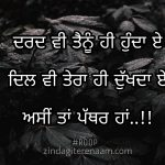 Dil vi tera hi dukhda e || sad Punjabi shayari || sad shayari images