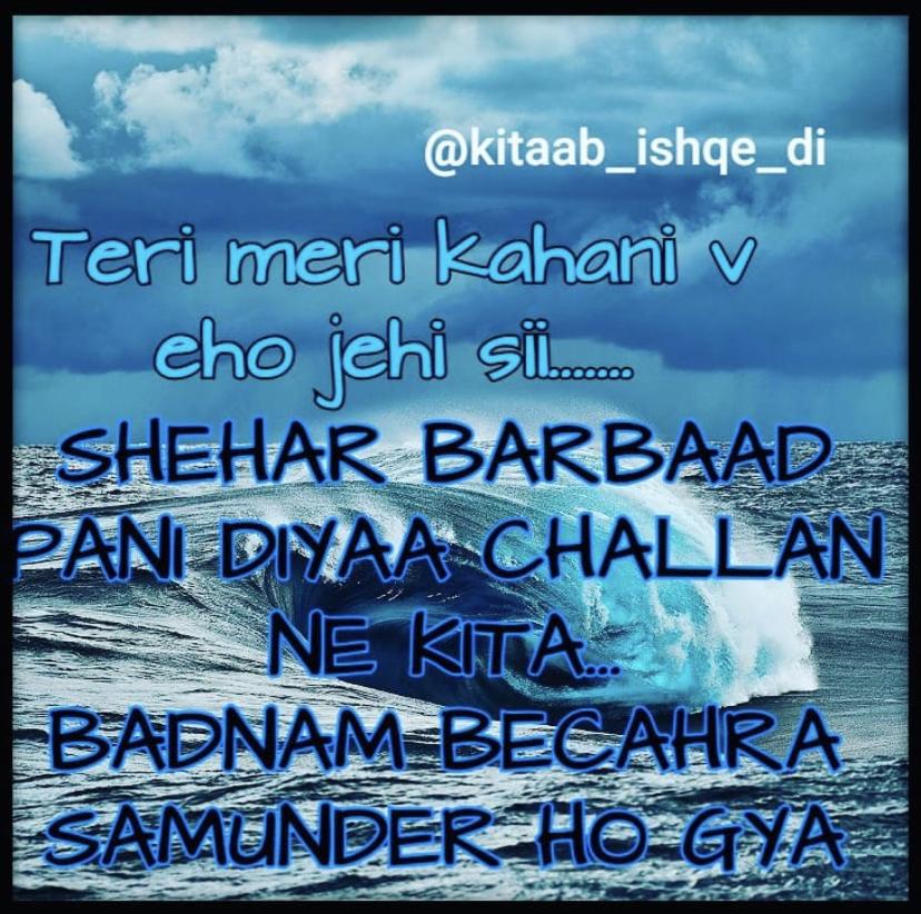 Punjabi shayari sad || teri meri kahani