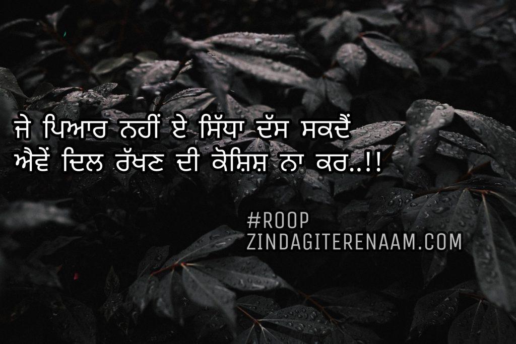 Sad Punjabi shayari. Punjabi sad status. Dard Punjabi shayari. Je pyar nahi e sidha dass sakdai Evein dil rakhan di koshish Na kar..!!