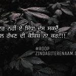 Je pyar nahi e || sad Punjabi shayari || two line shayari images