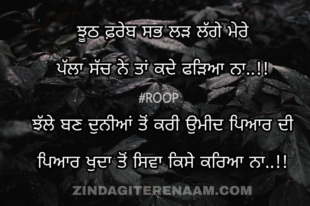 Sad Punjabi status. Sad Punjabi shayari. True lines. True love. Life shayari. Jhuth fareb sabh lad lagge mere Palla sach ne ta kade fadeya naa..!! Jhalle ban duniya to Kari umeed pyar di Pyar khuda ton siwa kise kareya naa..!!