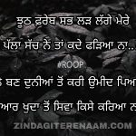 Palla sach ne kade Na fadeya || sad Punjabi shayari || life Punjabi shayari images