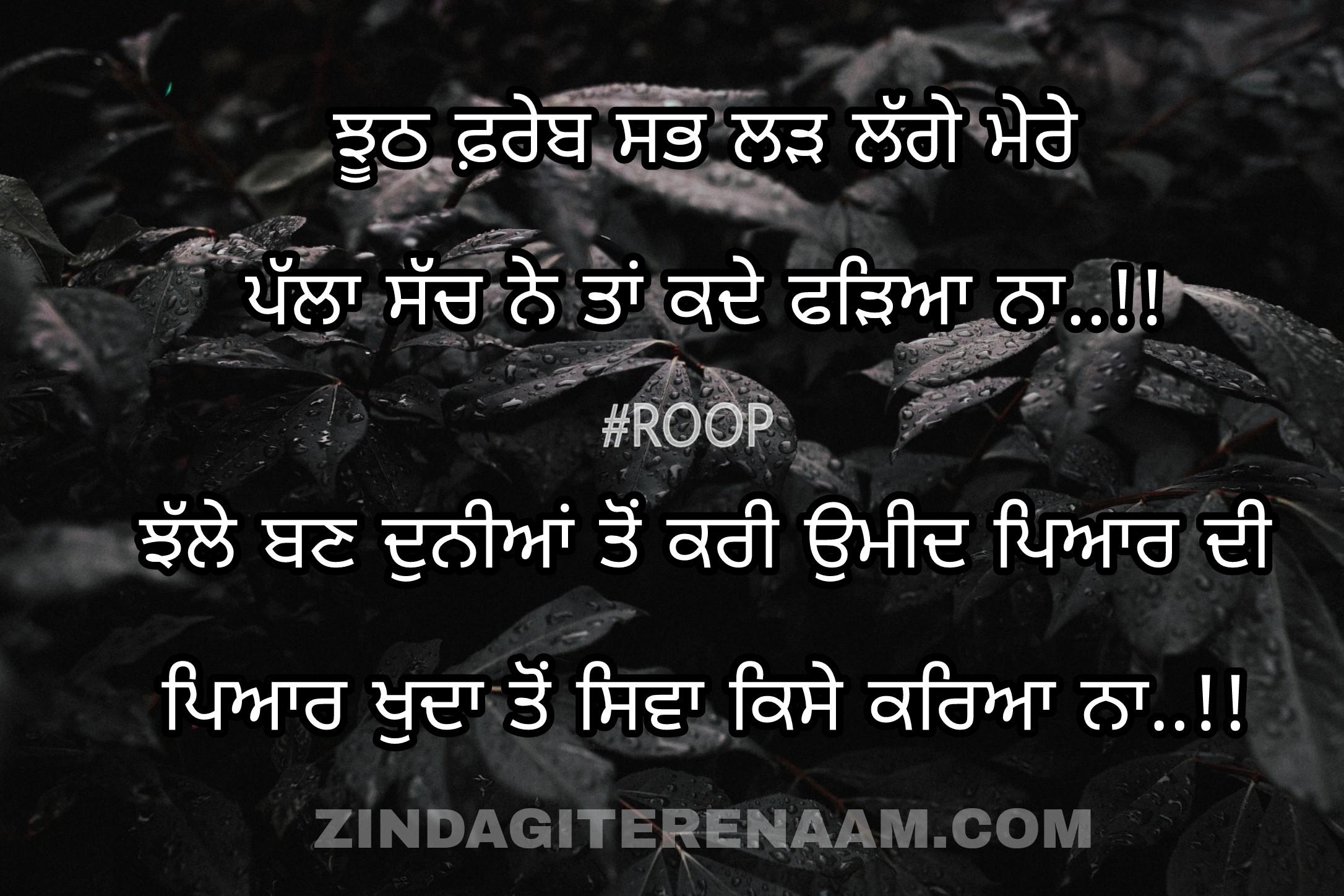 God-shayari-sad-punjabi-status ...