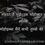Nafrat    sad Hindi shayari    Hindi shayari images