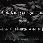 Ishq bepanah || hindi shayari images || best shayari