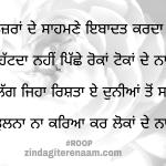 Alag jeha rishta e sada || true love shayari || Punjabi shayari images
