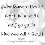 Jad tu kidre nazar nahi aunda || sad but true lines || SACHI shayari