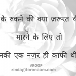 Unki ek nAZAR || love shayari || Hindi shayari images