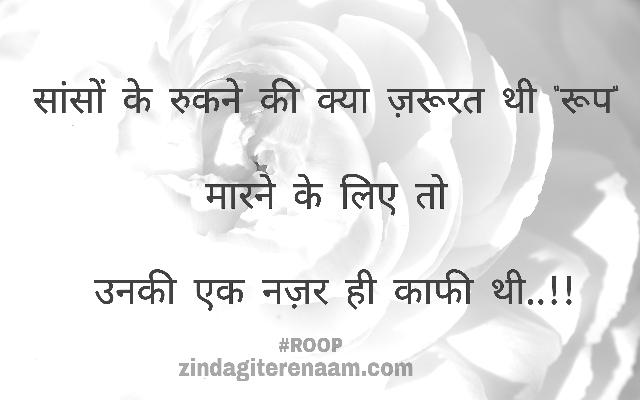 "True love shayari images. Hindi shayari images. Best shayari images. Hindi shayari. Sanson ke rukne ki kya zaroorat thi ""roop"" Maarne ki liye to unki ek nazar hi kaafi thi..!!"