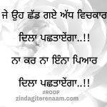 Na kar Na enna pyar    true but sad shayari images    very sad shayari