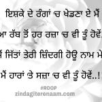 Saza ch vi tu howe || sacha pyar shayari images || Punjabi shayari