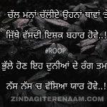 Jithe vassdi ishq bahar    sacha pyar    Punjabi shayari images