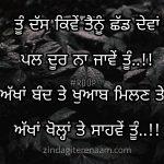 Tu dass tenu kive chadd dewa || true love shayari || sacha pyar