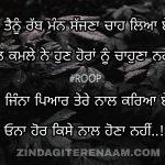 Tenu rabb mann sajjna || true love Punjabi shayari || ghaint shayari images