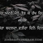 Tod ke rakh reha e || Punjabi sad shayari images || Sad but true shayari