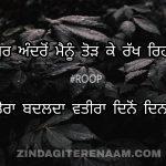 Tod ke rakh reha e    Punjabi sad shayari images    Sad but true shayari