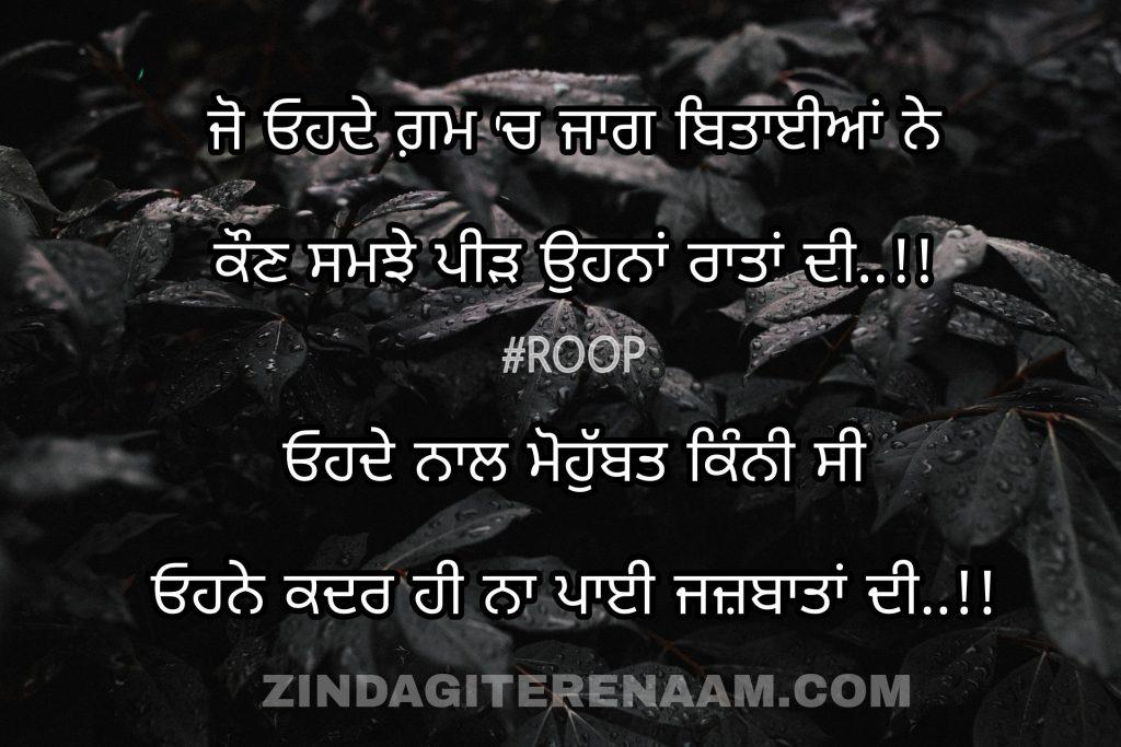 Punjabi sad shayari images. Very sad Punjabi shayari. Dard Punjabi shayari. Alone Punjabi shayari. Sad Punjabi status. True lines. Jo ohde gam ch jaag bitayian ne Kon samjhe peerh ohna raatan di..!! Ohde naal mohobbat kinni c Ohne kadar hi na payi jazbatan di..!!